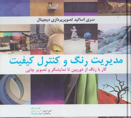 تصویر برای دسته عكاسي و فيلمبرداري